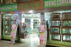 2013年 廣州國際美容美髮化妝品博覽會