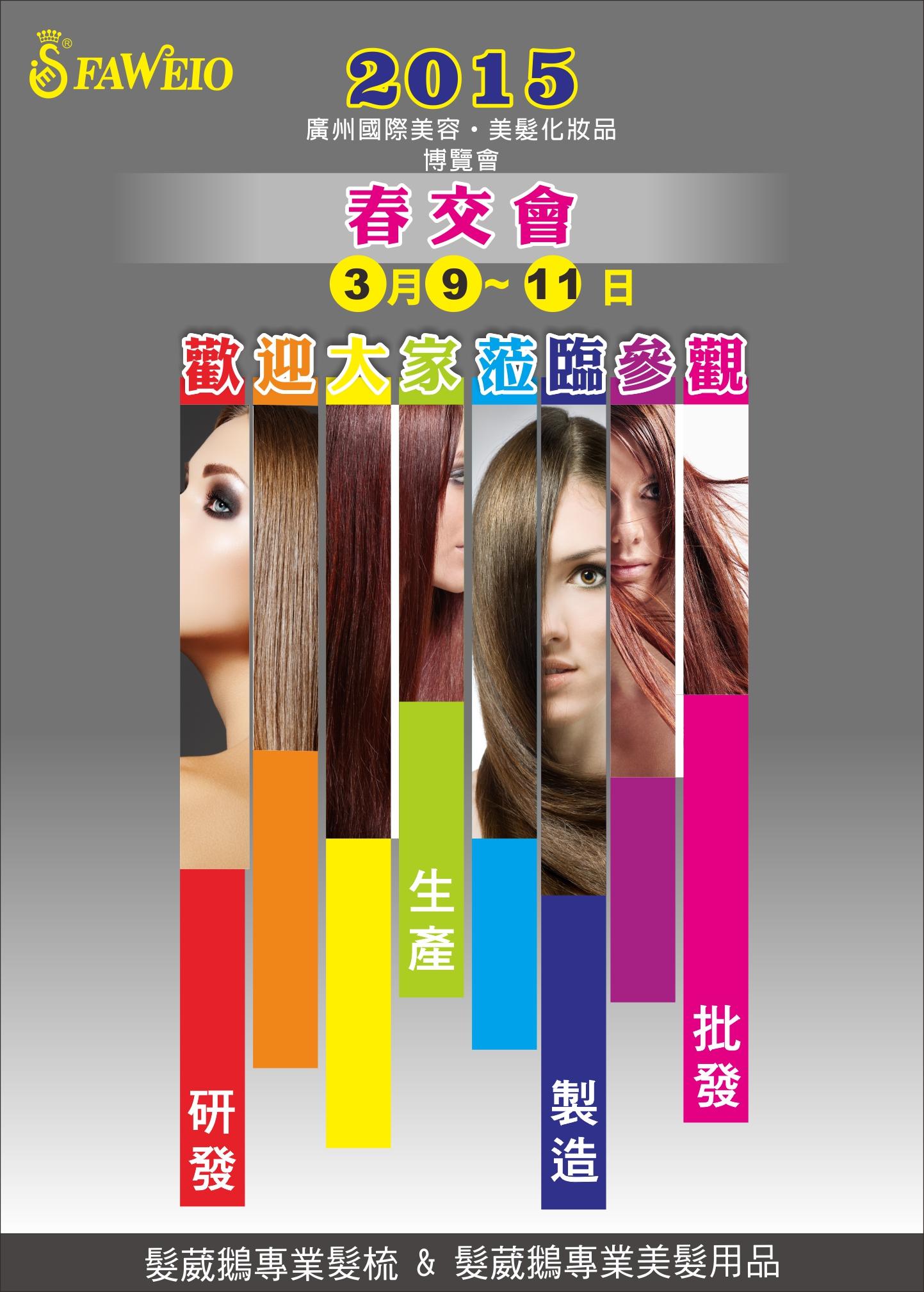 2015年 廣州國際美容美髮化妝品博覽會