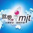 【MIT委員-現場勘查各項產品製程】